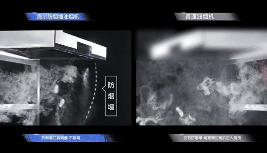 """海尔拍出风幕8°科技:筑起""""防烟墙""""-焦点中国网"""