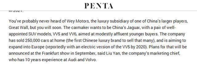 中国豪华定制WEY被外媒怒赞,9月还将登陆法兰克福