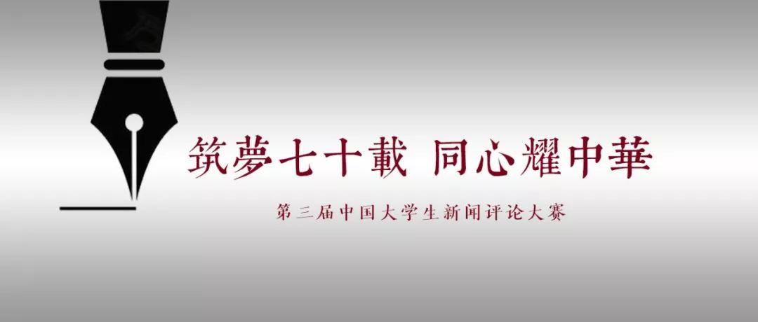 赛事速递 | 第三届中国大学生新闻评论大赛重磅来袭!_任务赚钱网