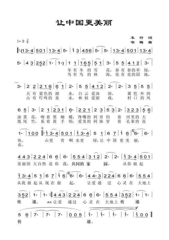 <b>环境日丨明媚春光里,六五环境日主题歌曲邀你来唱!</b>