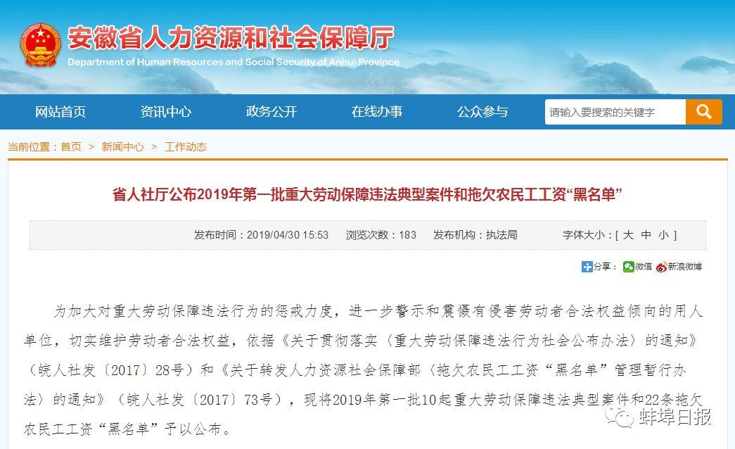 """省里公布一份""""黑名单"""",蚌埠2家公司上榜!"""