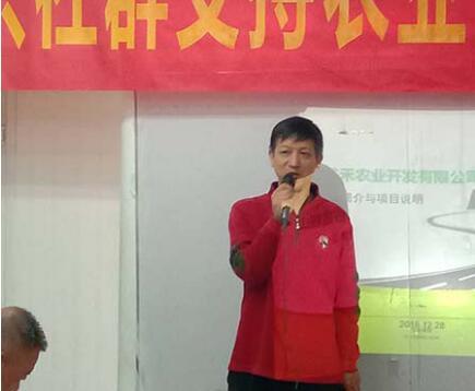山西金禾谷惠民综合店专家服务站正式挂牌