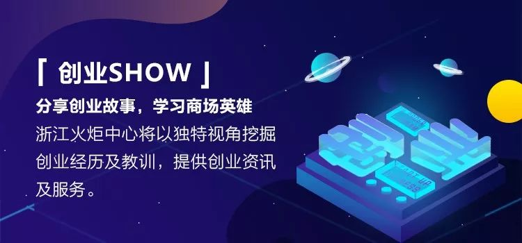 [创业秀】电动汽车3分钟核心技术来自这家杭州公司