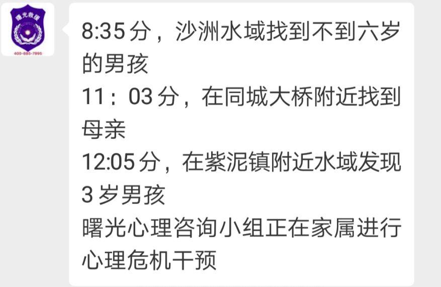 漳州失联母子3人找到了!苦寻60小时,等来最痛心的消息!