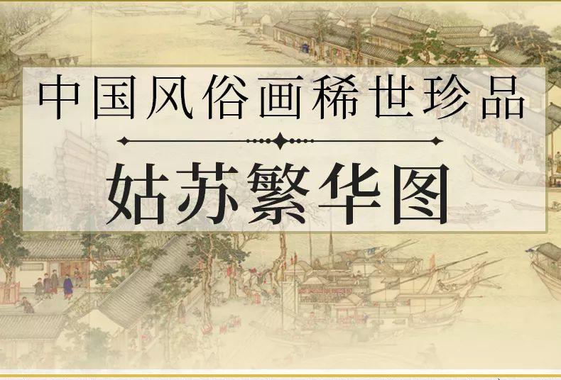 中国风俗画稀世珍品:姑苏繁华图