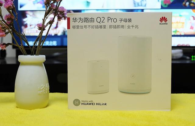 PLC Turbo黑科技,让华为Q2 Pro子母路由彻底消灭家庭信号死角