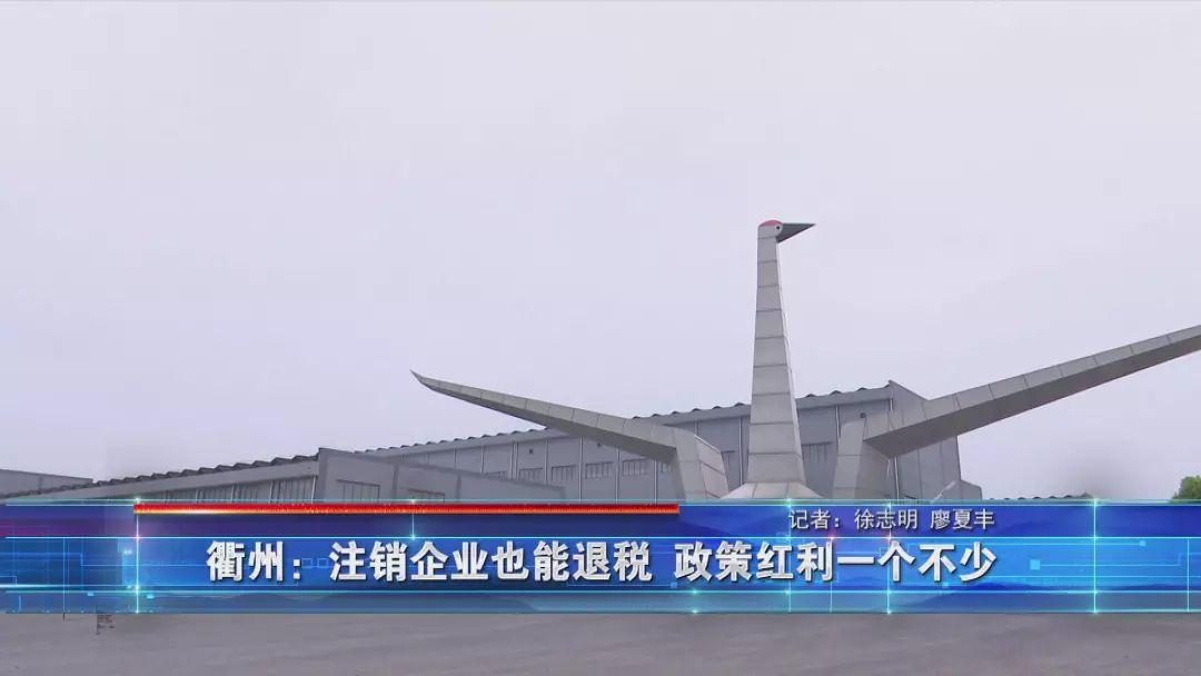 衢州:注销企业也能退税 政策红利一个不少