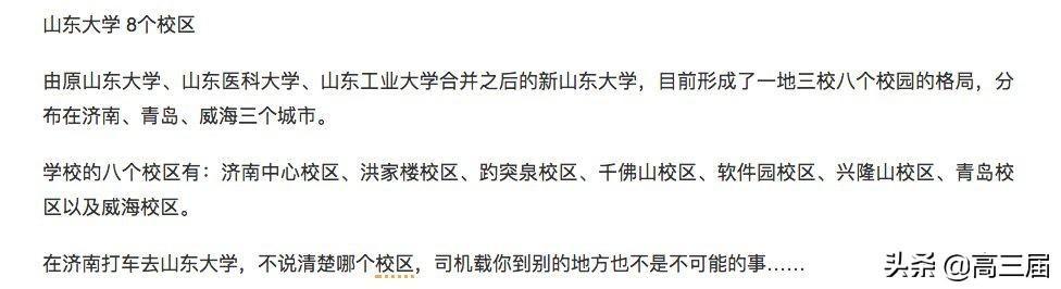 中国大学校区数量排行榜出炉,这个地方排第一
