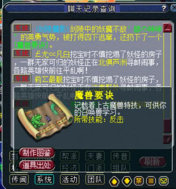 梦幻西游:爆总砸200亿,炸出首件160法系神器