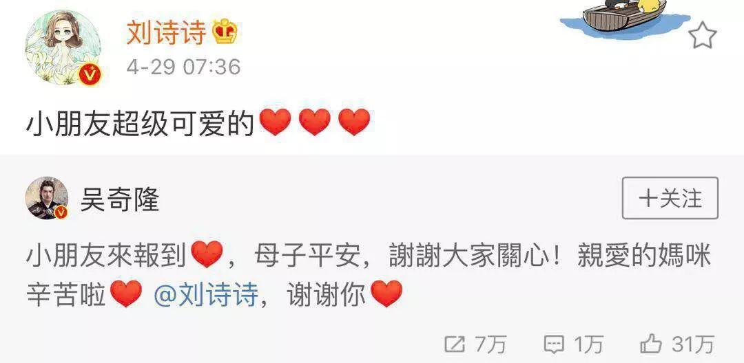 刘诗诗豪华产房曝光,被吴奇隆宠上天的女人,她说对孩子会很严厉