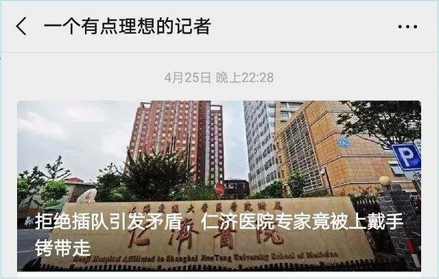 上海仁济医院医生被铐后,始作俑者你可知罪!