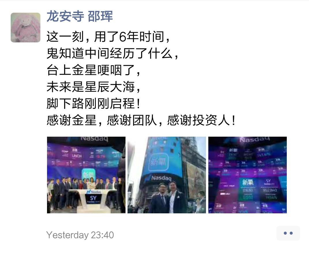 专访新氧投资人邵珲:新氧上市后,我接下来要做什么?