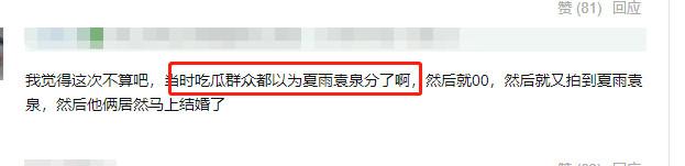 高圓圓當小三插足夏雨袁泉?委屈的她為自己澄清謠言