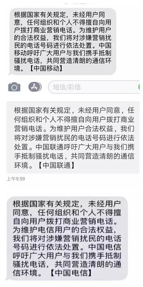 <b>移动、联通、电信都发了这条短信,你收到了吗?</b>
