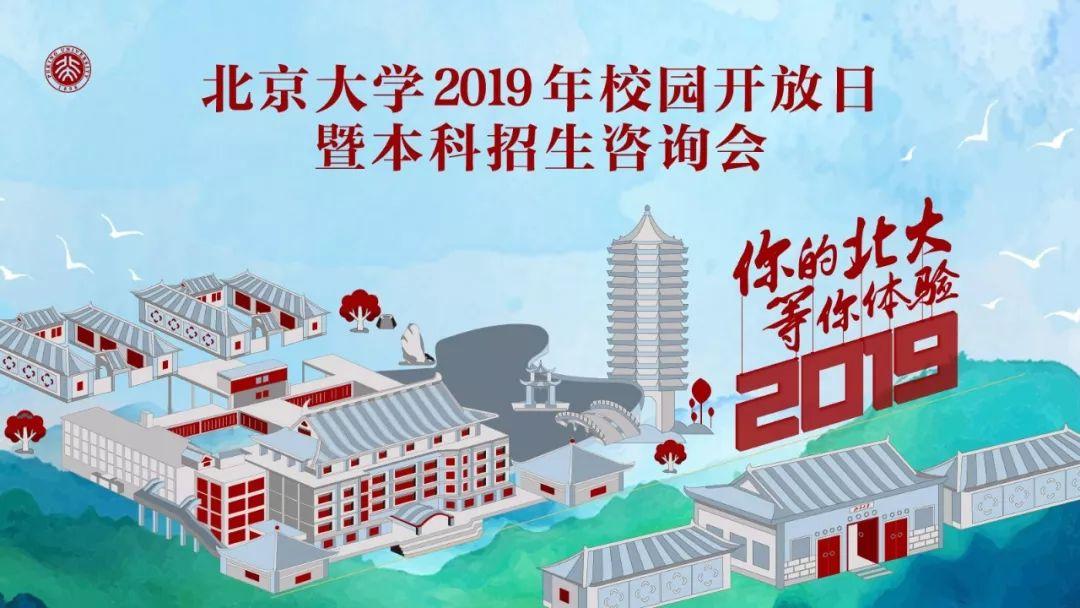 预告 | 北京大学2019年校园开放日暨本科生招生咨询会