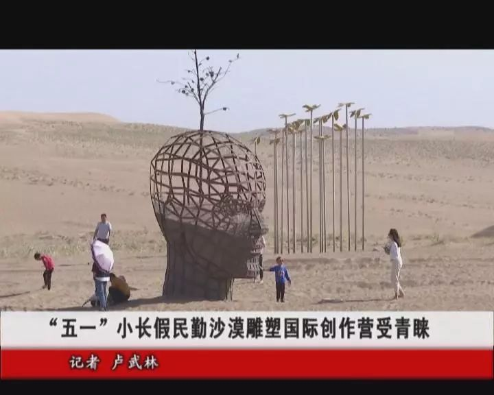 "<b>""五一""小长假 民勤沙漠雕塑国际创作营受青睐</b>"