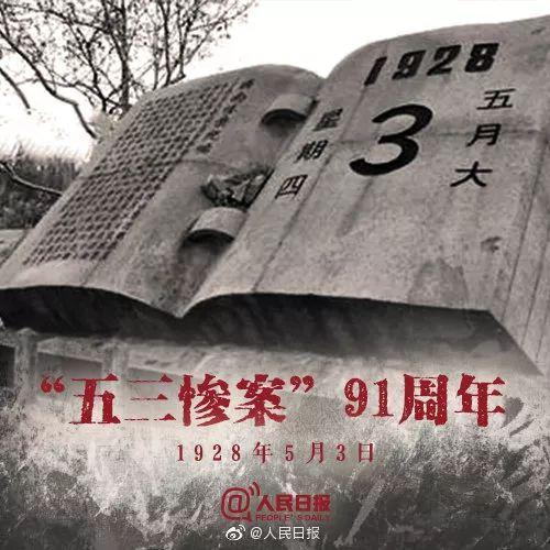 "<b>今天,""五三惨案""91周年!</b>"