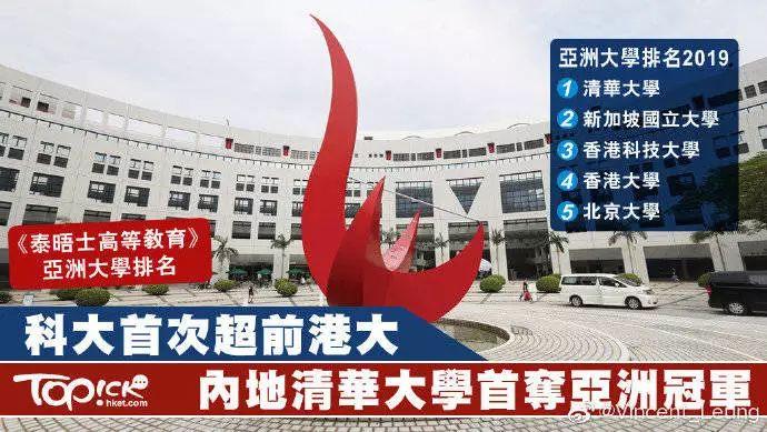 清华首登亚洲大学冠军,香港科大超港大高居第三