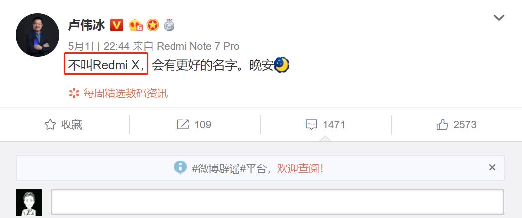 卢伟冰辟谣,新机不叫Redmi X:会有更好的名字