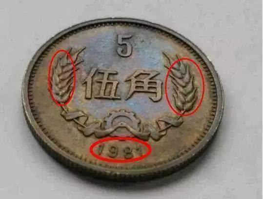 "<b>""全国少见""的5角硬币,一枚能卖到3万元,有一枚就赚了</b>"
