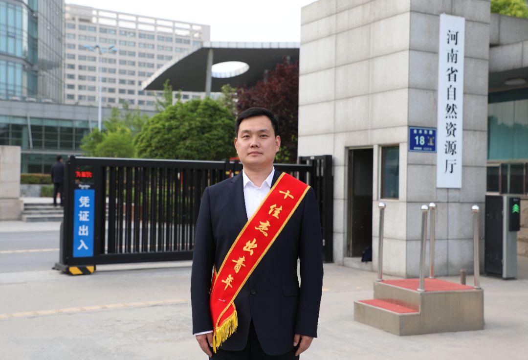 自然资源系统 十佳杰出青年 获得者杨小雷同志事迹