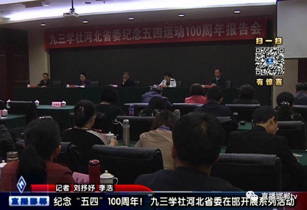 """纪念""""五四""""100周年!九三学社河北省委在邯郸开展系列活动"""