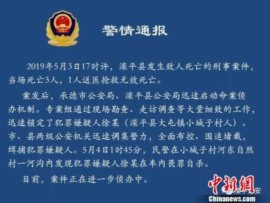 河北滦平县发生致4人死亡命案 嫌疑人畏罪自杀