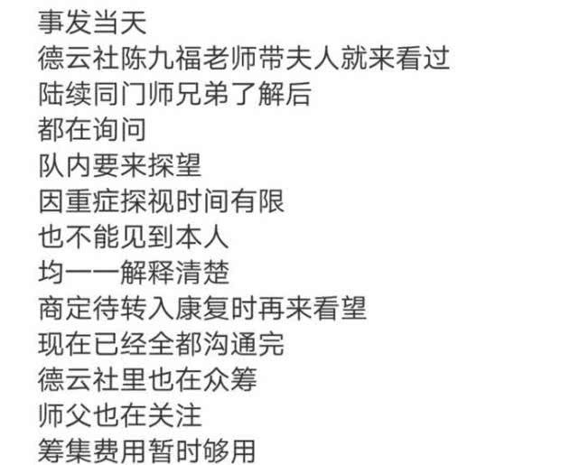 吴鹤臣月薪六千拿不起治疗费需要众筹,师父郭德纲仅表