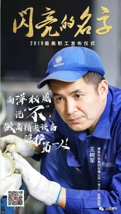 """2019年""""最美职工""""榜单正式揭晓,潍坊1人上榜!"""