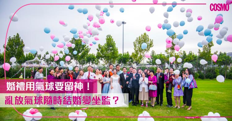 乱放气球随时结婚变坐监?5个婚礼气球布置注意事项