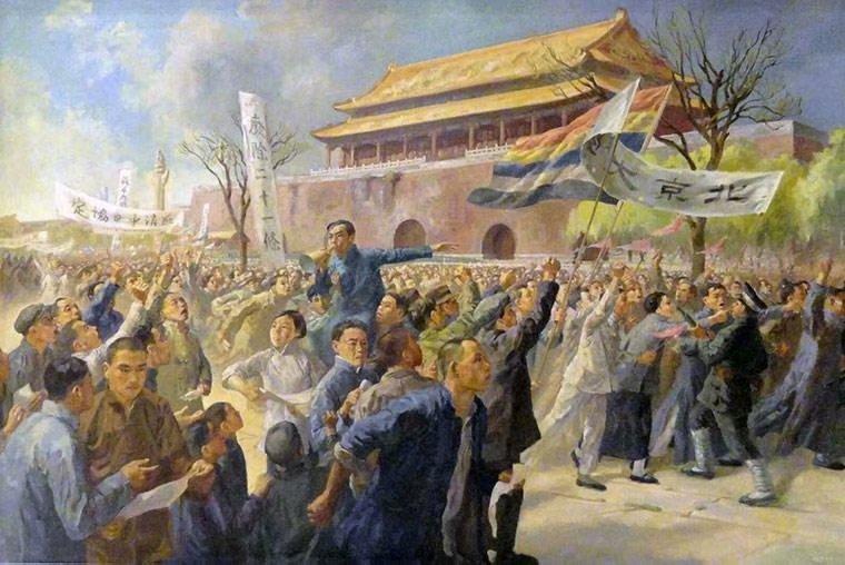 纪念五四运动爆发一百周年