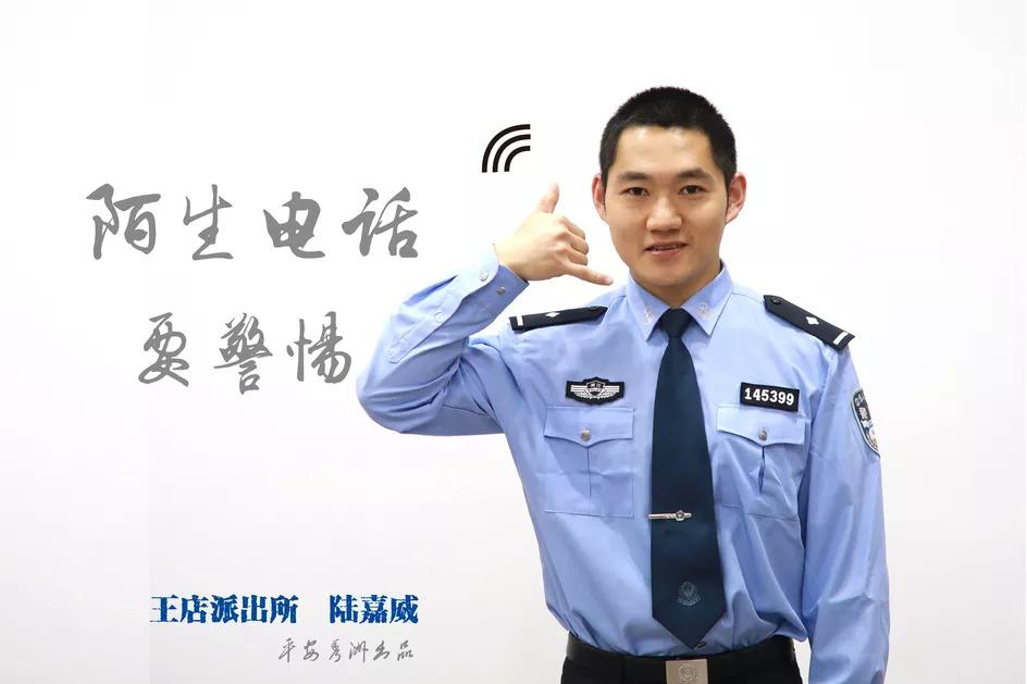五四青年节,八位嘉兴青年民警八张图,提醒防范电信网络诈骗