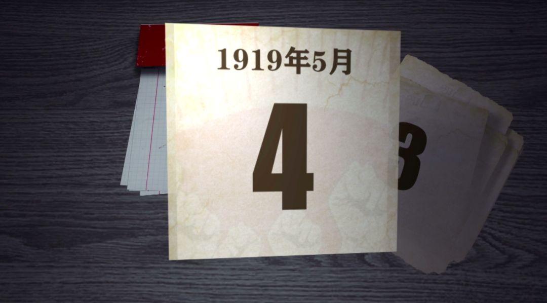<b>1919,已是100年前!</b>