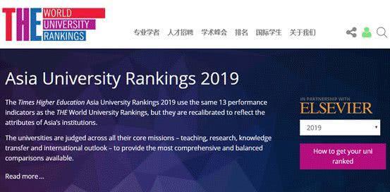 最新亚洲大学排名!湖北2所高校位次大幅提升!
