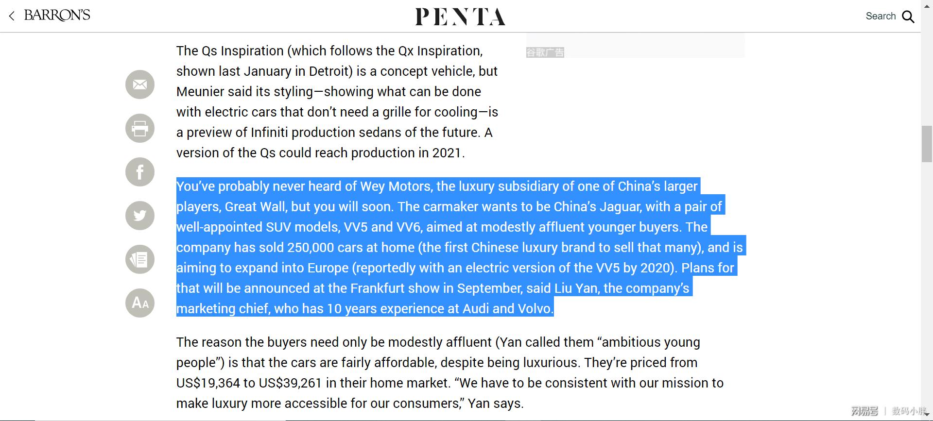 """""""中国的捷豹""""震撼海外!WEY品牌为何收获外媒称赞?"""