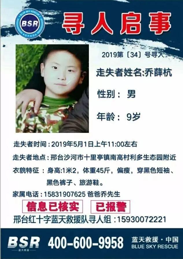 紧急寻人!邢台9岁男孩失踪3天!