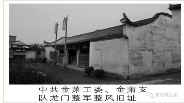 今天!富阳、新登县城解放70周年!