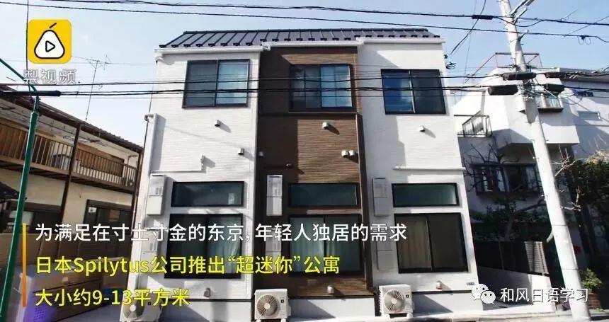 """日本的""""超迷你公寓"""",小到手臂都伸不开,入住率却仍然能达到99%..."""