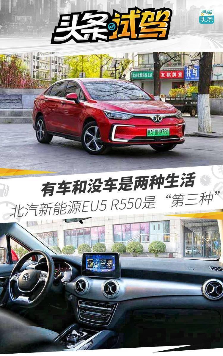 """有车和没车是两种生活,北汽新能源EU5 R550是""""第三种"""""""