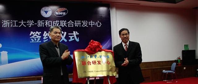 新和成与江南大学开启产学研合作,校企合作促进共同发展