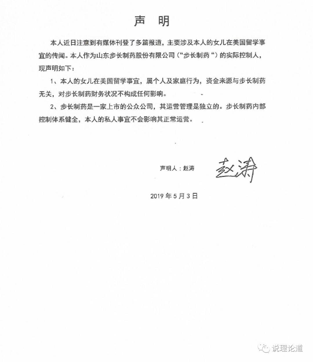 步长集团董事长_贵州省省长会见步长集团董事长赵涛一行,赋能政企,互利共赢