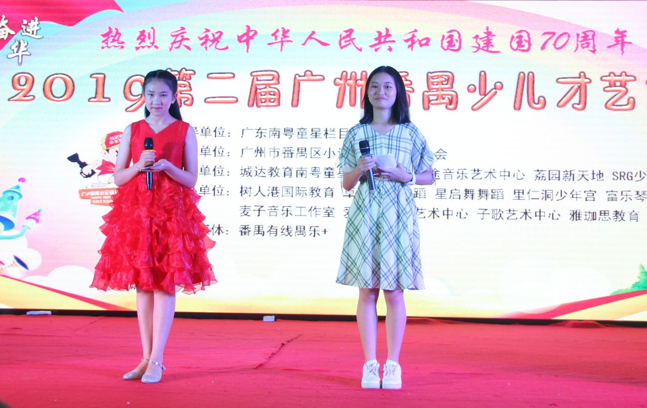 2019第二届广州番禺少儿才艺大赛启动啦