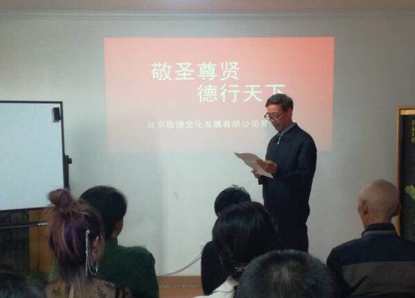 北京敬德文化发展有限公司开业庆典