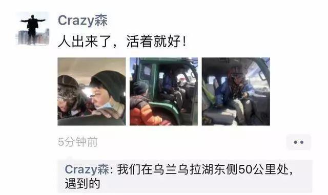 奇迹!羌塘无人区失联50天的杭州90后小伙找到了