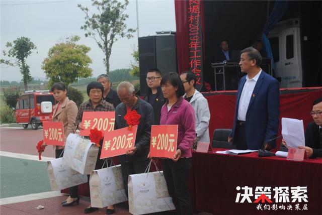 内乡县赵店乡岗堤村召开2019年工作会议