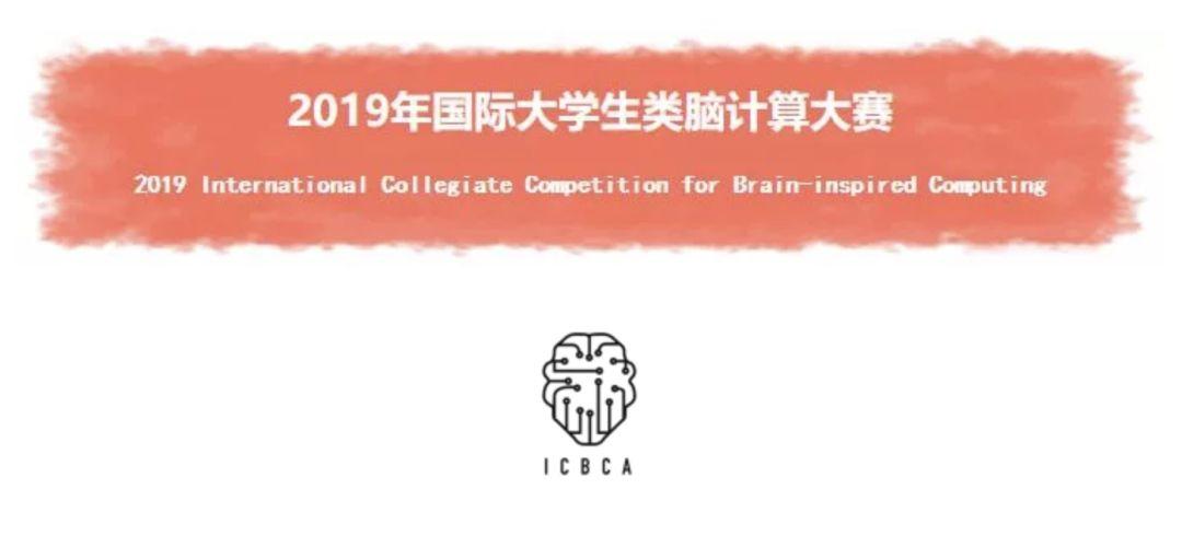 来了!2019 年国际大学生类脑计算大赛