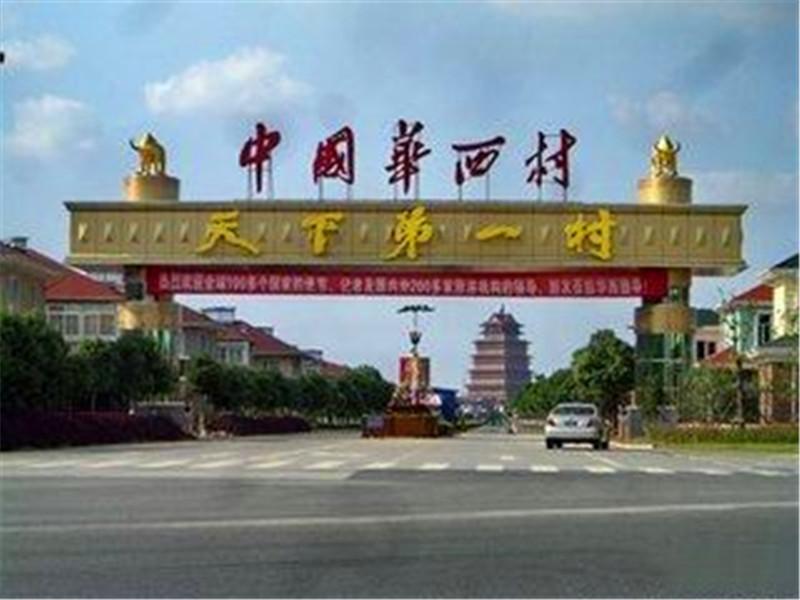 中华宰相村:中国最牛村庄,满村王侯将相,中外历史上绝无仅有