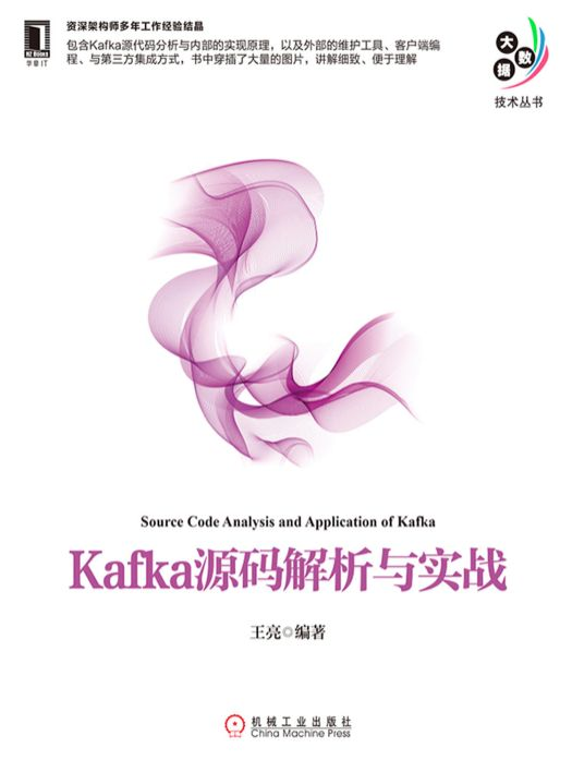 荐书 | 有关Hadoop、Kafka、RabbitMQ的三本大数据好书