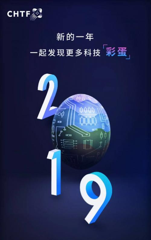 <b>2019高交会IT展智能制造展区继续奔跑!</b>