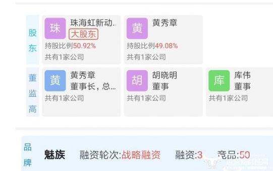 魅族否认黄章不再是大股东  副总裁李楠最新动向真假难辨